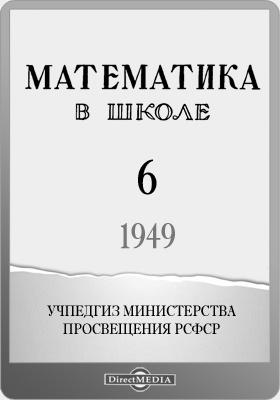 Математика в школе. 1949 : методический журнал: журнал. №6