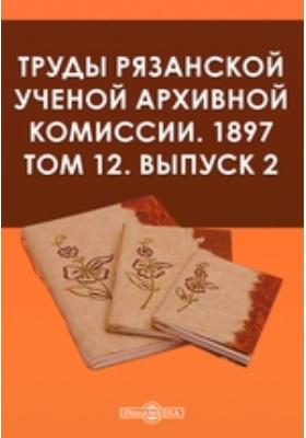 Труды Рязанской ученой архивной комиссии. 1897. Т. 12, Вып. 2