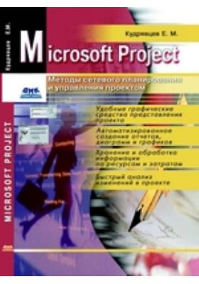 Методы сетевого планирования и управления проектом