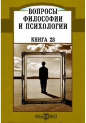 Вопросы философии и психологии: журнал. 1895. Книга 28