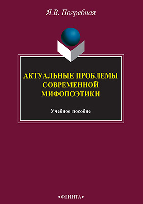 Актуальные проблемы современной мифопоэтики: учебное пособие