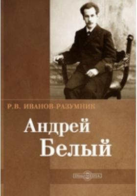 Андрей Белый: публицистика