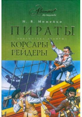 Пираты, корсары, рейдеры : Очерки истории пиратства в Индийском океане и Южных морях (XV-XX вв.)