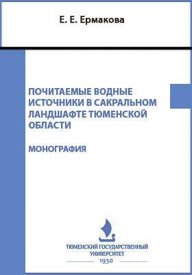 Почитаемые водные источники в сакральном ландшафте Тюменской области: монография