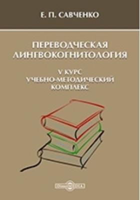 Переводческая лингвокогнитология V курс: учебно-методический комплекс
