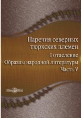 Наречия северных тюркских племен. Отд. 1. Образцы народной литературы, Ч. V