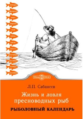 Жизнь и ловля пресноводных рыб: научно-популярное издание, Ч. 3. Рыболовный календарь