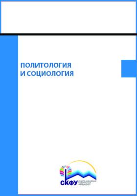 Политология и социология: учебное пособие