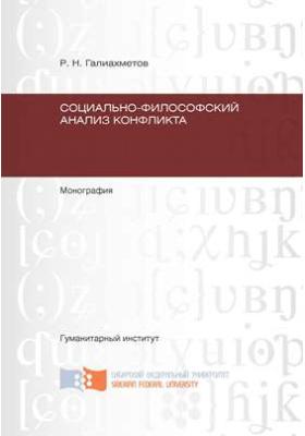 Социально-философский анализ конфликта: монография