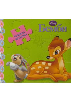 Бемби = Bambi. Puzzle Book : Книжка-мозаика