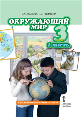 Окружающий мир : 3-й класс: учебник : в 2-х ч., Ч. 1