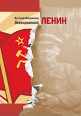 Ленин: художественный биографический роман