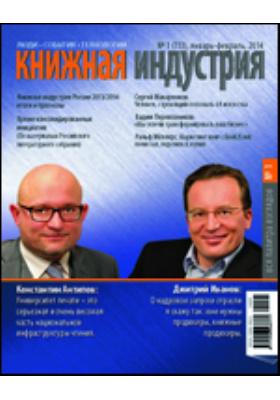 Книжная индустрия : люди, события, технологии. 2014. № 1(113)