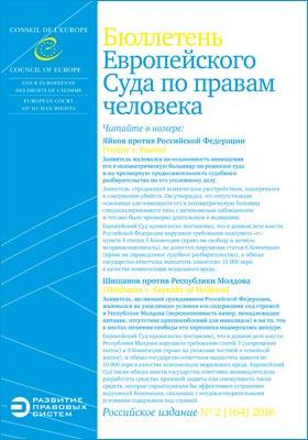 Бюллетень Европейского Суда по правам человека. Российское издание: журнал. 2016. № 2(164)