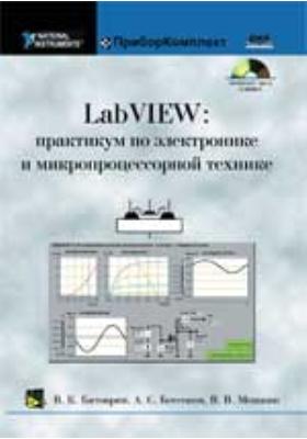 LabVIEW: практикум по электронике и микропроцессорной технике: учебное пособие для вузов