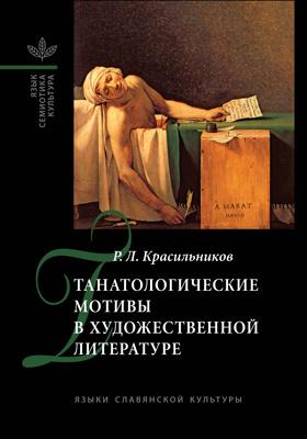 Танатологические мотивы в художественной литературе : введение в литературоведческую танатологию: монография