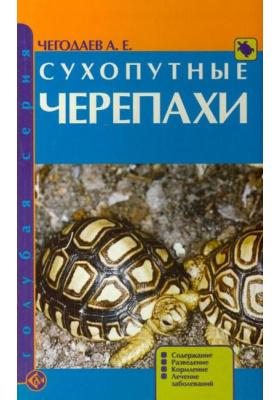 Сухопутные черепахи : Содержание. Разведение. Кормление. Лечение заболеваний
