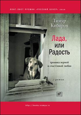 Лада, или Радость : хроника верной и счастливой любви: роман
