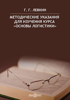 Методические указания для изучения курса «Основы логистики»