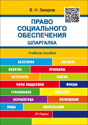 Право социального обеспечения. Шпаргалка: учебное пособие