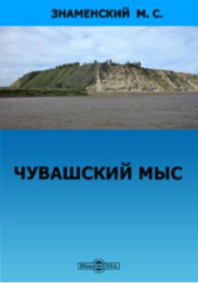 Чувашский мыс. Из историко-археологических набросков