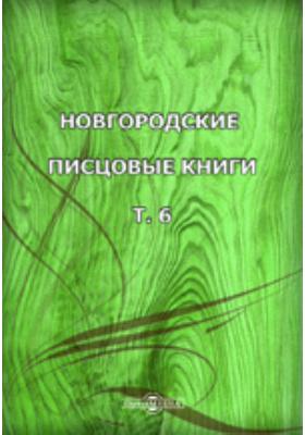 Новгородские писцовые книги. Т. 6. Книги Бежецкой пятины 1501, 1545, 1551, 1564 гг
