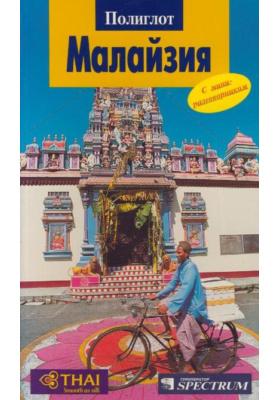 Малайзия : Путеводитель с мини-разговорником. 3-е издание