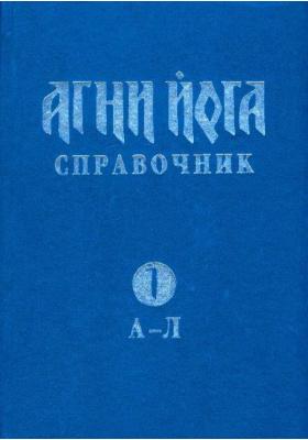Агни Йога. Справочник в 3-х томах. Том 1 : А-Л