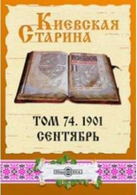 Киевская Старина. 1901. Т. 74, Сентябрь