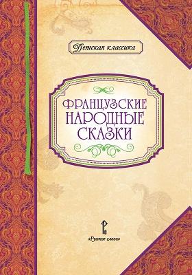 Французские народные сказки: художественная литература