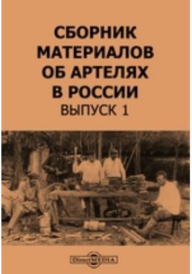 Сборник материалов об артелях в России. Вып. 1
