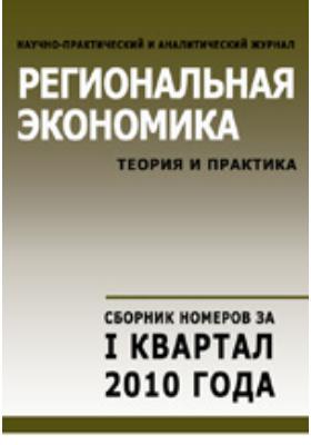 Региональная экономика = Regional economics : теория и практика: научно-практический и аналитический журнал. 2010. № 1/12