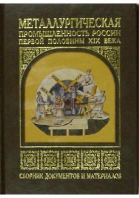 Металлургическая промышленность России первой половины XIX века : Сборник документов и материалов