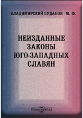 Неизданные законы юго-западных Славян