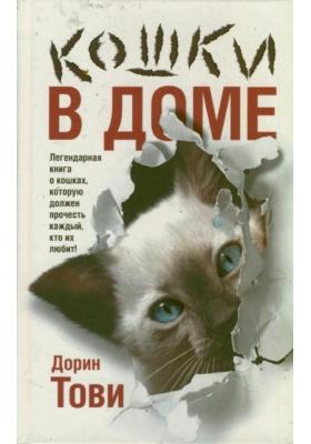 Кошки в доме = Cats The Belfry Cats in May : Сборник