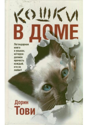 Кошки в доме = Cats The Belfry. Cats in May : Сборник