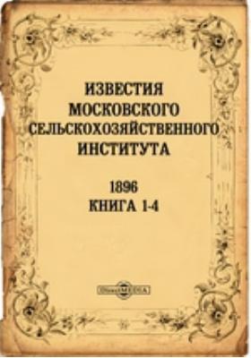 Известия Московского сельскохозяйственного института = Annales de L'Institnt egronomine de Moscou. Annee II. кн. 1-4, 1896 г