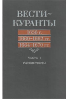Вести-Куранты: 1656 г, 1660-1662 гг, 1664-1670 гг, Ч. 1. Русские тексты