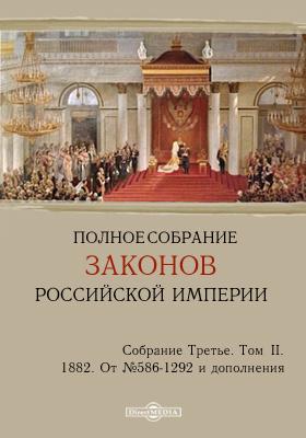Полное собрание законов Российской империи : Собрание третье. Том II. 1882 год