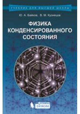 Физика конденсированного состояния: учебное пособие