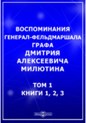 Воспоминания генерал-фельдмаршала графа Дмитрия Алексеевича Милютина 1, 2, 3. Т. 1. кн.