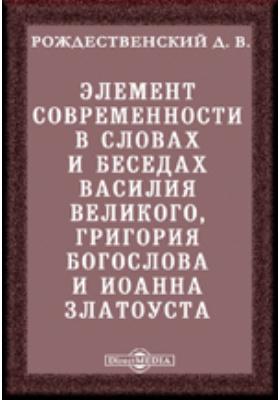 Элемент современности в словах и беседах Василия Великого, Григория Богослова и Иоанна Златоуста