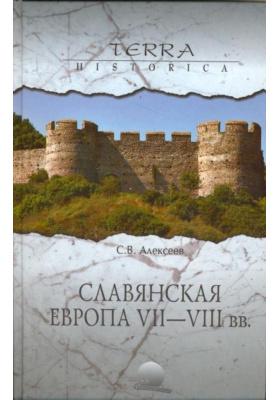 Славянская Европа VII - VIII вв