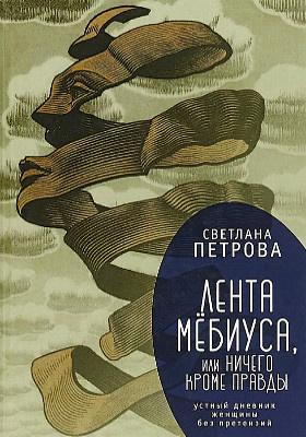 Лента Мёбиуса, или Ничего кроме правды : устный дневник женщины без претензий