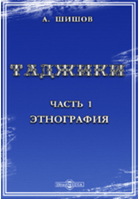 Таджики. Этнографическое и антропологическое исследование. Часть1: Этнография