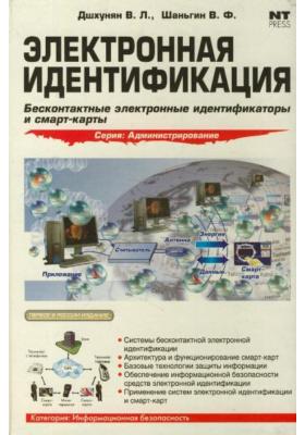 Электронная идентификация. Бесконтактные электронные идентификаторы и смарт-карты