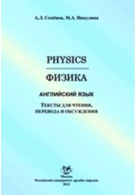 Физика (Physics). Английский язык. Тексты для чтения, перевода и обсуждения: учебно-методическое пособие