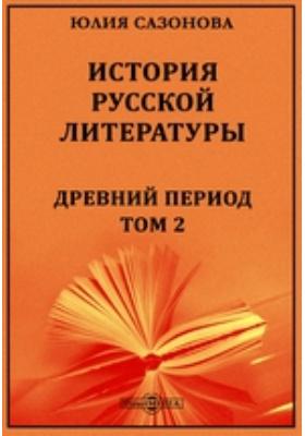 История русской литературы. Древний период. Т. 2
