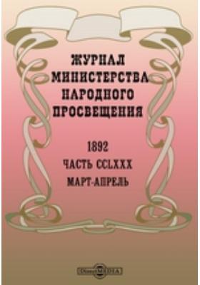Журнал Министерства Народного Просвещения. 1892. Март-апрель, Ч. 280