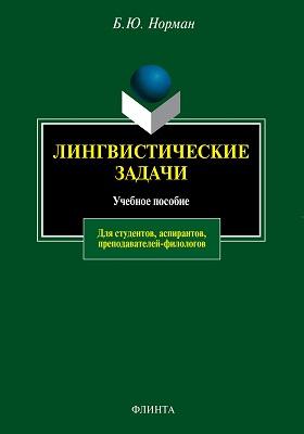 Лингвистические задачи: учебное пособие